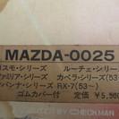 当時物 マツダ コスモ サバンナ ルーチェ カペラ RX7(53~...
