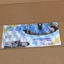 テルメ金沢の全日入場無料券