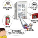 消防設備の点検業務です