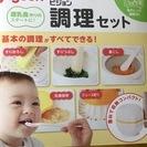 【購入時約1,500円】ピジョン 離乳食調理セット