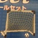 ミニ サッカー ゴールポスト