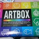 アートボックス