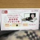 スタジオマリオ記念写真プレゼント券