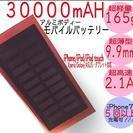 【新品】超薄軽♪ 高速充電対応ソーラーバッテリー 30000mAh