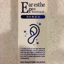 【未使用未開封】 耳の美容液