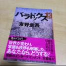 東野圭吾さん作品 パラドックス13