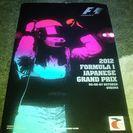 5/31まで!2012 F1 日本GP プログラム