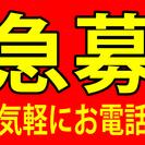 急募!未経験者大歓迎の携帯電話販売STAFF大量募集(千葉県船橋市...