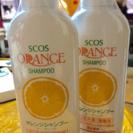 オーガニックオレンジシャンプー