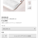 IKEA GRUSBLAD掛け布団 ダブル