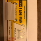 神立高原スキー場 1日リフト券