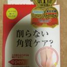 【新品】ベイビーフット イージーパック
