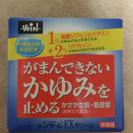 【新品】近江兄弟社メンターム EXプラスクリーム 90g