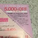5000円オフクーポン 大丸梅田店イベントで使用可能