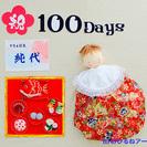 赤ちゃんのおひるねアート♪「お食い初め/100日祝い」撮影会 4/...
