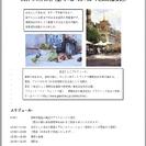 透明水彩画家 右近としこ先生の一日ワークショップ(4月14日)