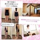 よもぎ蒸し付き!小顔&脚痩せ&ヒップアップ☆体験¥4000@大和八...