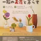 花の良さを生かす生け花セミナー「一輪のお花と暮らす」開催