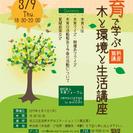 木育で学ぶ木と環境と生活講座