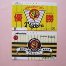 テレカード 阪神タイガース記念カード 2枚組(未使用品)