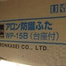 未開封 アロン防塵ふた WP-15B(台座付)径400mm