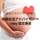 初級妊活アドバイザー™️ 1day認定講習