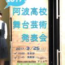 阿波高校舞台芸術発表会
