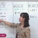 日本語を教わりたい外国の方
