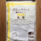 【マタニティ】さらっとやさしく胸を包み込む乳帯(オオサキメディカル)
