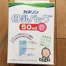 【マタニティ】カネソン 母乳バッグ(50㎖20枚入)