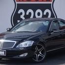 【誰でも車がローンで買えます!】 メルセデスベンツ S350 HD...