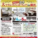 ★3/4(土)5(日)フランスベッド・横浜産貿『ベッドセール!』