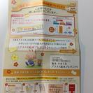 森永チルミル プラス1絵本キャンペーン 応募台紙