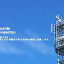【急募/静岡】電気通信設備工事士を大募集!!※未経験可
