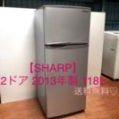 A送料無料 SHARPノンフロン冷凍冷蔵庫SJ-H12W-S 20...