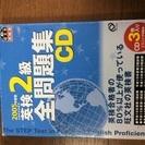 英検2級全問題集CD 2005年