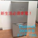 A送料無料 新生活必須家電!National冷凍冷蔵庫NR-B14...