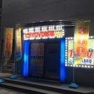 (正)月収30万円 即面接・即採用★★ DVD試写室でのフロントマ...