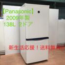 A送料無料 Panasonic 冷凍冷蔵庫NR-B141E5-KB...
