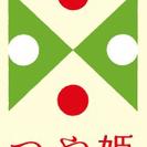 28年度 【ラスト】山形県高畠町産特別栽培米 つや姫 30キロ玄米