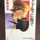 中古本『アドルフに告ぐ』漫画文庫 全5巻完結セット