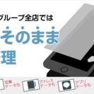 高品質で最安!iPhone修理を最短15分でお渡しします!