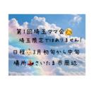 ママ会👶🏻3/17  あと3人ほど募集!