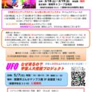 沖縄ラエリアンアカデミー &★愛と笑いのフェスタ★