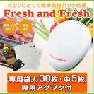 【値下げ・新品】家庭用真空パック器『フレッシュ&フレッシュ』何度も...
