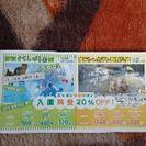 伊豆ぐらんぱる公園/伊豆シャボテン動物公園