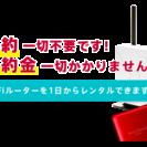 手続き5分 Wi-Fiレンタル 1日からレンタルオッケー 1日390円~