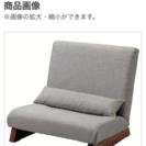 リクライニング座椅子(新品)