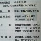 🍀前橋市小学生無料学習会生徒さんを募集しております🍀