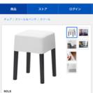 IKEA NILS スツール カバー付き